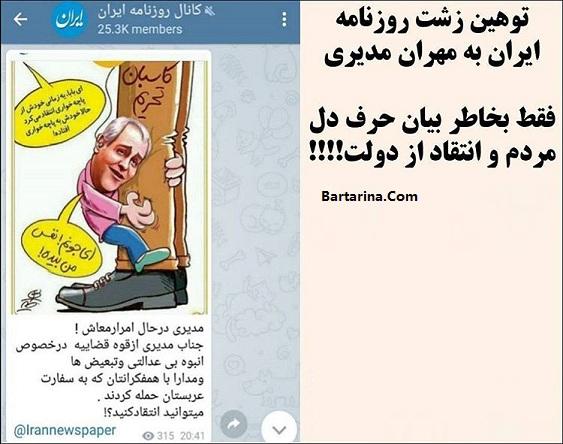 Tohin Mehran Bartarina.com  - توهین روزنامه ایران به مهران مدیری مجری برنامه دورهمی