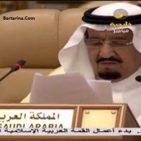 فیلم توهین پادشاه عربستان به امام خمینی و ملت ایران در نشست