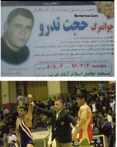اعدام حجت الله تدرو کشتی گیر سرشناس کرمانشاهی 5 خرداد 96
