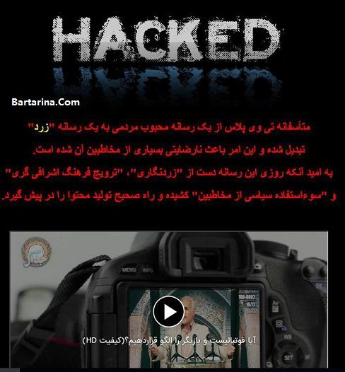 هک شدن سایت تی وی پلاس + فیلم جزییات هک تی وی پلاس