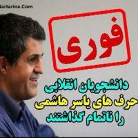 فیلم درگیری در سخنرانی یاسر هاشمی در مشهد ۲۵ اردیبهشت ۹۶