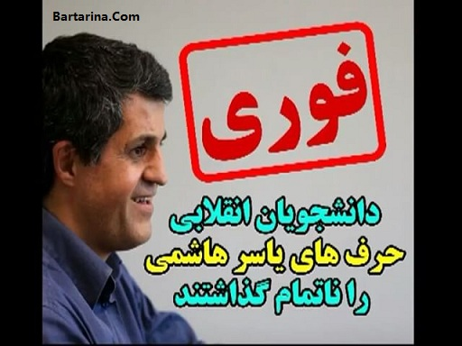 فیلم درگیری در سخنرانی یاسر هاشمی در مشهد 25 اردیبهشت 96