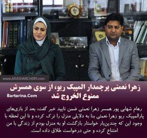 دلیل ممنوع الخروجی زهرا نعمتی + طلاق از همسرش شهابی پور