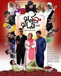 دانلود نسخه قاچاق فیلم 50 کیلو آلبالو در کانال تلگرامی