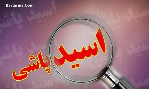 فیلم اسید پاشی به 16 نفر در پارک جنوب تهران 18 خرداد 96