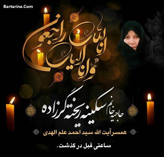 درگذشت همسر آیت الله علم الهدی + دلیل فوت زن علم الهدی