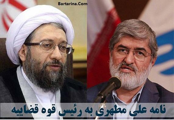جزئیات نامه علی مطهری به آملی لاریجانی رئیس قوه قضاییه