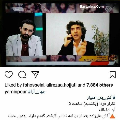 فیلم علیزاده کارشناس بی بی سی در برنامه جهان آرا یامین پور