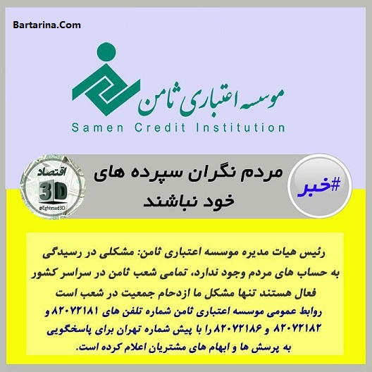 ادغام موسسه ثامن و کوثر + اخبار جدید ادغام بانک ثامن
