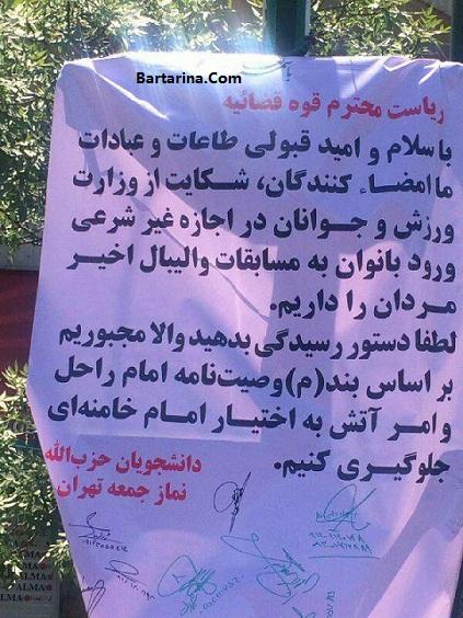 ماجرای بنر مشکوک آتش به اختیار دانشجویان در نمازجمعه تهران