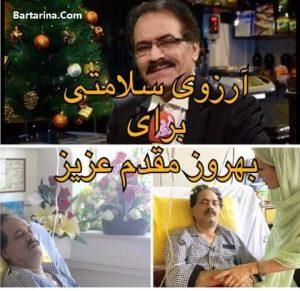 آخرین وضعیت حال بهروز مقدم مجری تلویزیون 23 خرداد 96