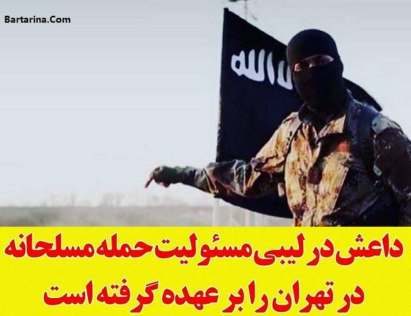 داعش لیبی مسئولیت تیراندازی در حرم و مجلس ایران قبول کرد