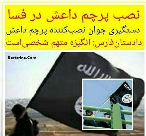 فیلم نصب پرچم داعش در پل فسا شیراز + دستگیری فرد متهم
