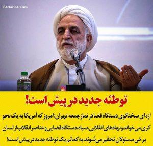 فیلم مقایسه روحانی و بنی صدر توسط محسنی اژه ای در نمازجمعه