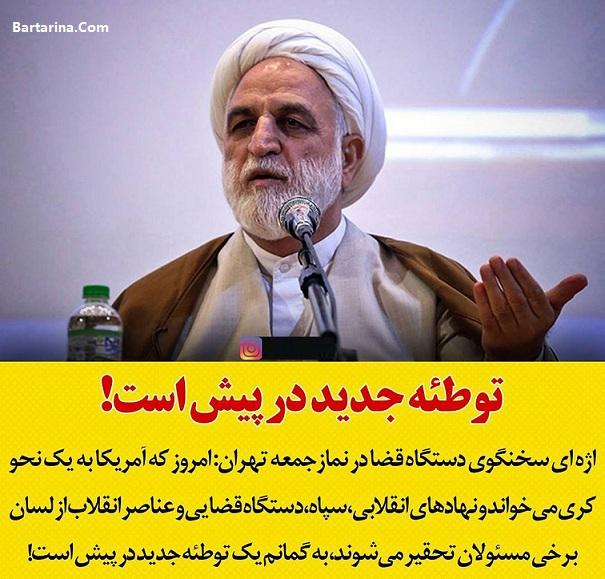 Ejehei Bartarina.com  - فیلم مقایسه روحانی و بنی صدر توسط محسنی اژه ای در نمازجمعه
