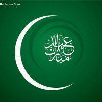روز عید فطر ۹۶ دوشنبه ۵ تیر ۹۶ خواهد بود + روز عید فطر ۹۶