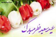 کارت پستال تبریک عید فطر ۹۶ + متن نوشته تبریک عید فطر ۹۶