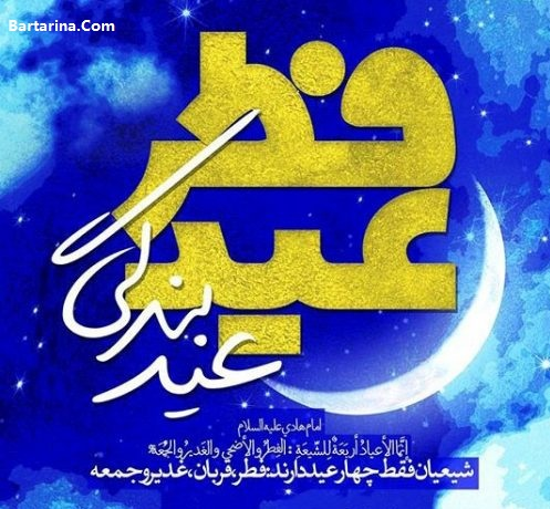 Fetr96 Tabrik Bartarina.com 0 - کارت پستال تبریک عید فطر ۹۶ + متن نوشته تبریک عید فطر ۹۶