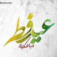 دانلود گیف gif متحرک تبریک عید فطر ۹۶ برای تلگرام + عکس