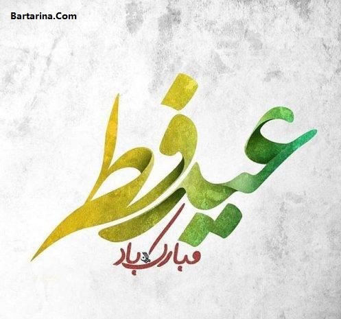 Fetr96 Tabrik Bartarina.com 1 - کارت پستال تبریک عید فطر ۹۶ + متن نوشته تبریک عید فطر ۹۶