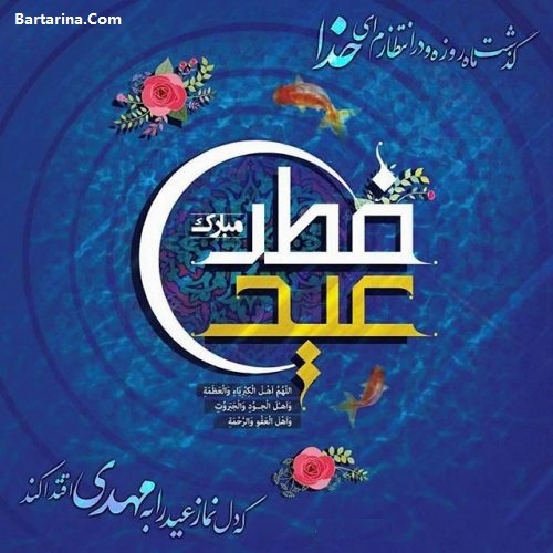 Fetr96 Tabrik Bartarina.com 2 - کارت پستال تبریک عید فطر ۹۶ + متن نوشته تبریک عید فطر ۹۶