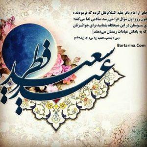 کارت پستال تبریک عید فطر 96 + متن نوشته تبریک عید فطر 96