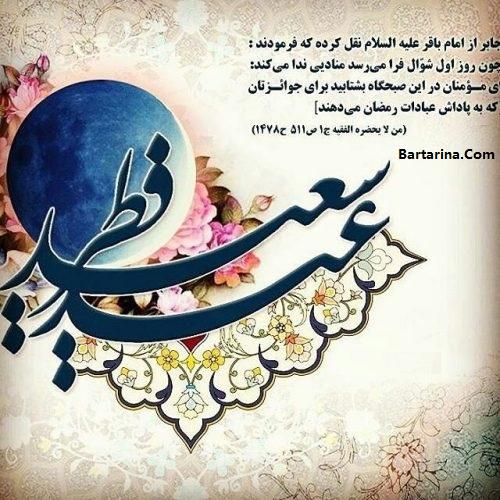 Fetr96 Tabrik Bartarina.com 3 - کارت پستال تبریک عید فطر ۹۶ + متن نوشته تبریک عید فطر ۹۶