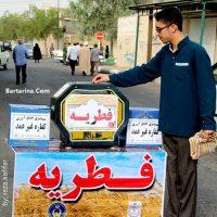 مقدار مبلغ فطریه ماه رمضان ۹۶ اعلام شد + قیمت زکات فطریه ۹۶