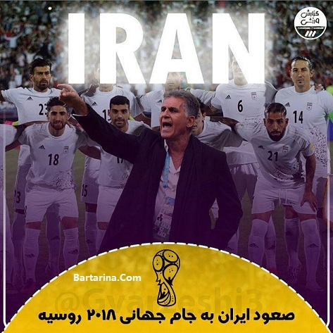 Football Bartarina.com  - فیلم گل های بازی فوتبال ایران و ازبکستان دوشنبه ۲۲ خرداد ۹۶