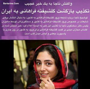 بازگشت گلشیفته فراهانی به ایران + فیلم ورود گلشیفته به ایران