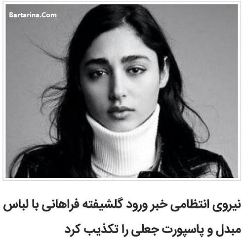 دستگیری گلشیفته فراهانی با پاسپورت جعلی در فرودگاه + بازداشت