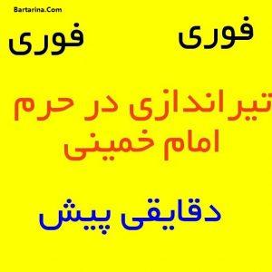 فیلم تیراندازی در حرم امام خمینی و مجلس چهارشنبه 17 خرداد 96
