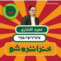 دانلود فیلم استندآپ کمدی بدون سانسور مجید افشاری در خندوانه