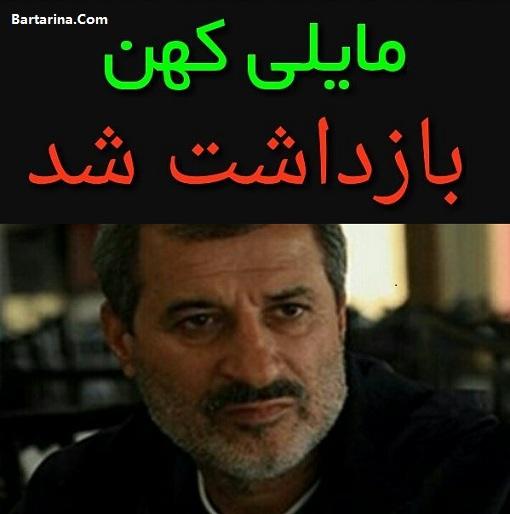 دستگیری محمد مایلی کهن 21 خرداد 96 + دلیل بازداشت مایلی کهن