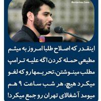 توهین به میثم مطیعی بعد از شعر جنجالی در نماز عید فطر