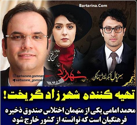 ماجرای فرار محمد امامی تهیه کننده شهرزاد از کشور + دستگیری