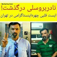 درگذشت نادر بروسلی ۲۳ خرداد ۹۶ + دلیل فوت نادر بروسلی