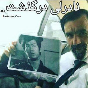 درگذشت نادر بروسلی 23 خرداد 96 + دلیل فوت نادر بروسلی
