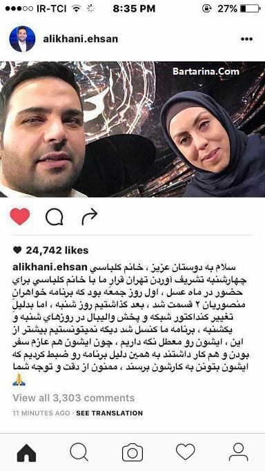دلیل پخش غیر زنده و ضبط شده ماه عسل نرگس کلباسی