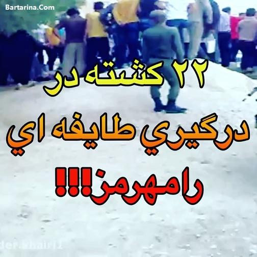 فیلم درگیری طایفه ای در رامهرمز و باغملک + 22 کشته و زخمی