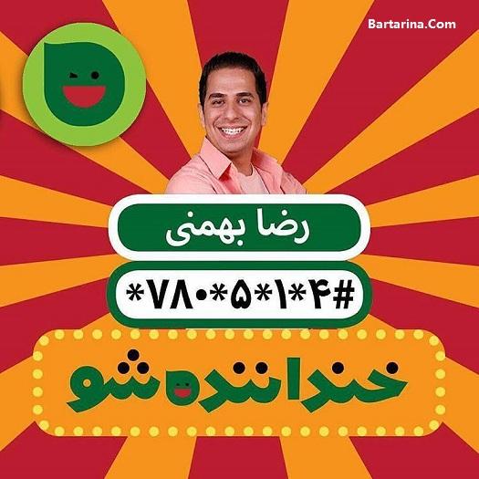 فیلم کامل استندآپ کمدی رضا بهمنی مرحله دوم خنداننده شو