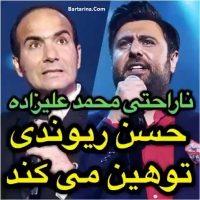 فیلم توهین حسن ریوندی به محمد علیزاده + واکنش محمد علیزاده