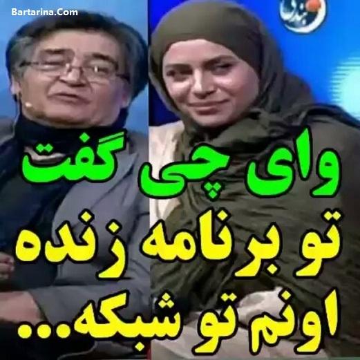 فیلم شوخی +18 رضا رویگری در برنامه زنده شبکه یک درباره like