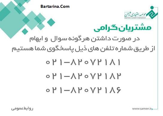 Samen Bartarina.Com 11 - ورشکستگی موسسه ثامن ۲۷ خرداد ۹۶ + پاسخ بانک ثامن الائمه