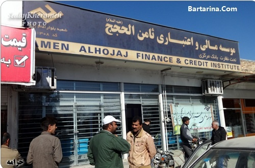 Samen Bartarina.com  - ورشکستگی موسسه ثامن ۲۷ خرداد ۹۶ + پاسخ بانک ثامن الائمه