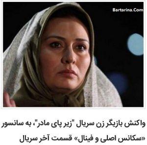 فیلم سانسور قسمت آخر سریال زیر پای مادر + اعتراض بازیگر