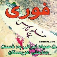 فیلم کشته شدن محمود سیامر صیاد ایرانی توسط مرزبانی عربستان