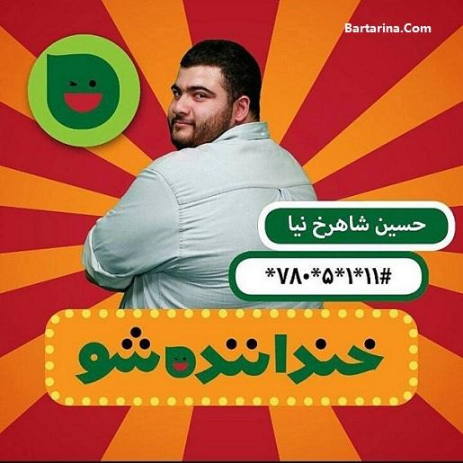 Shahrokhnia Bartarina.com  - فیلم کامل استندآپ کمدی حسین شاهرخ نیا مرحله دوم خنداننده شو