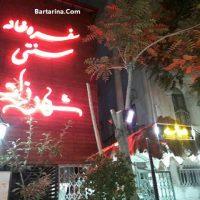 رستوران سنتی شهرزاد فرشید نوابی همسر سابق الهام چرخنده + عکس