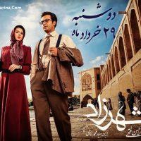 دانلود قسمت اول سریال شهرزاد ۲ دوشنبه ۲۹ خرداد ۹۶ + عکس